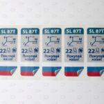Этикетки 100*40 мм для маркировки