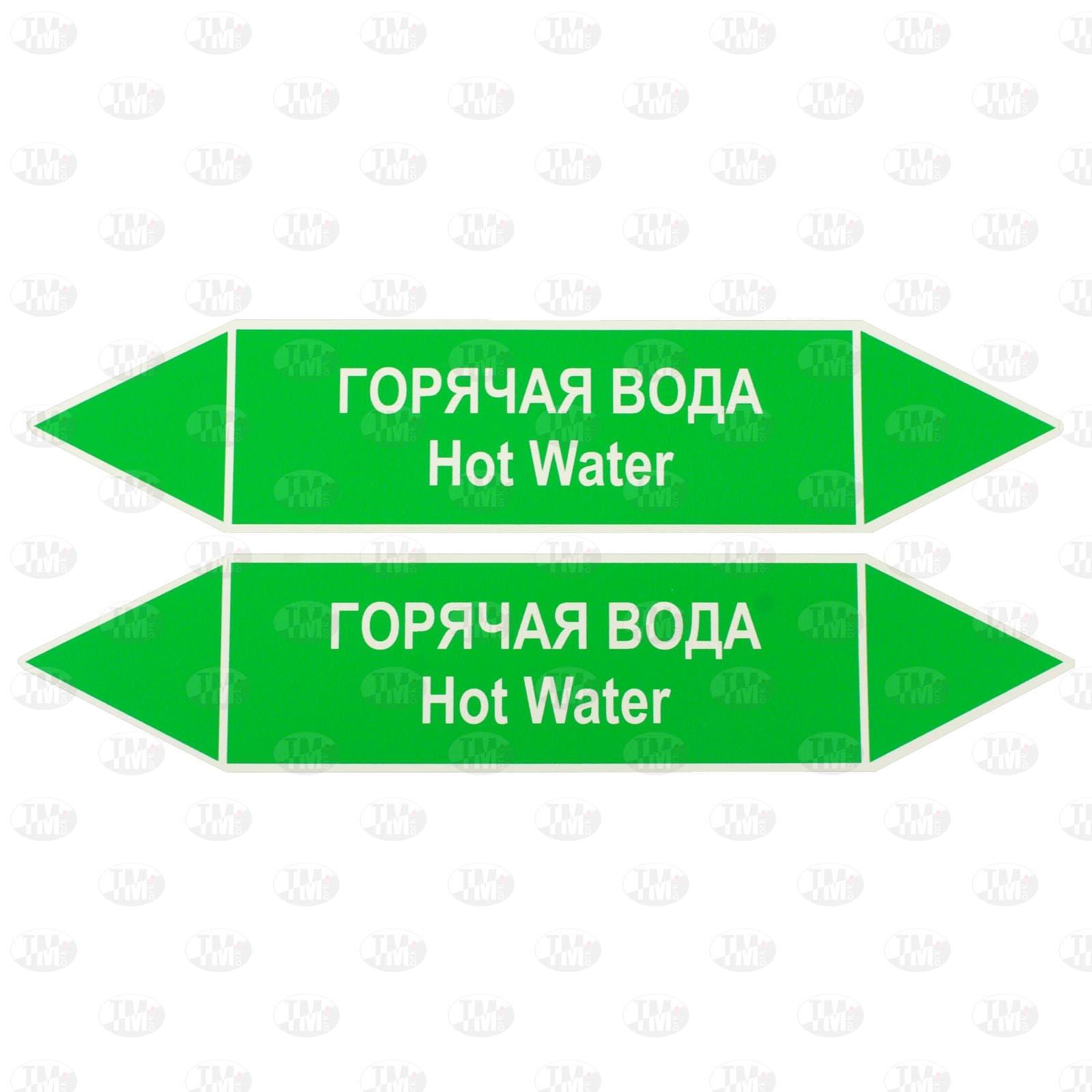 Этикетки горячая вода 250*52 мм для маркировки трубопровода