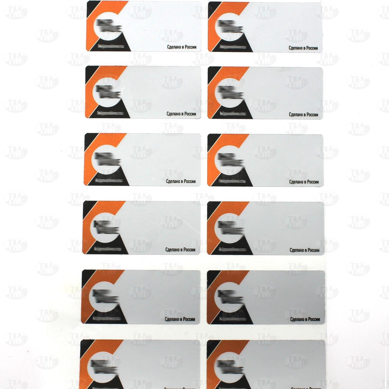 Этикетки с цветной печатью 55*25 мм преднапечатанные