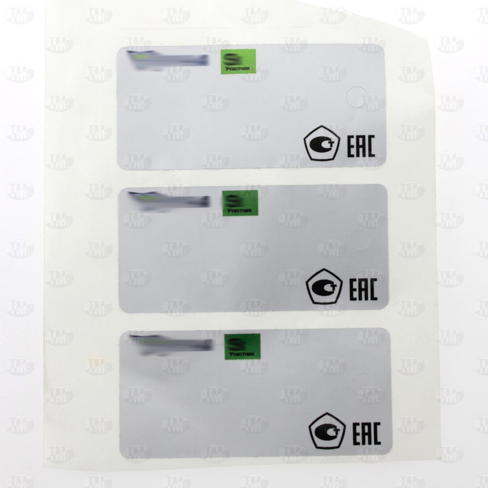 Этикетки с цветной печатью 75*35 мм