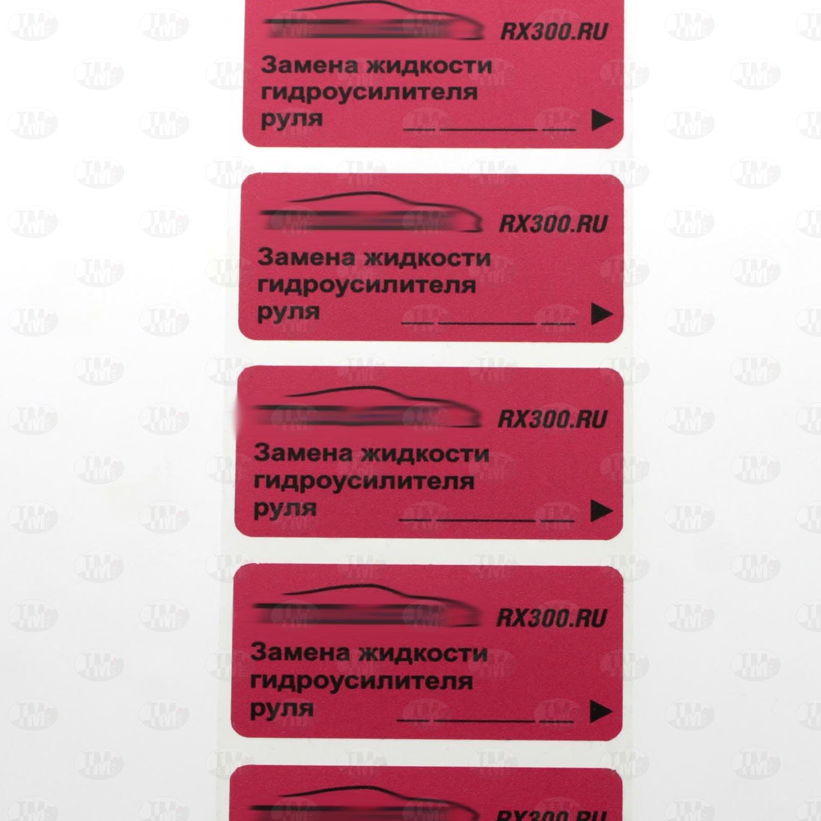 Этикетки красные преднапечатанные 60*30 мм