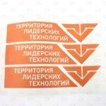 Этикетки територия лидерских технологий оранжевые 250*53 мм
