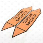 Этикетки оранжевые серная кислота 252*52 мм