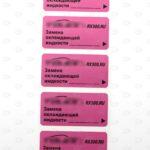 Этикетки розовые преднапечатанные 60*30 мм