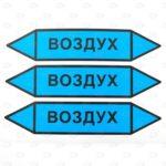 Этикетки синие воздух 26*126 мм