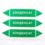 Этикетки зеленые конденсат 26*126 мм