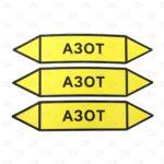 Этикетки желтые азот 126*26 мм