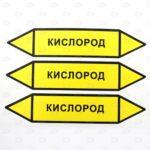 Этикетки желтые кислород 26*126 мм