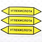 Этикетки желтые углекислота 26*126 мм
