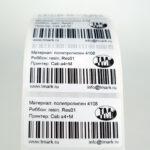 Морозостойкие этикетки из белого глянцевого полипропилена 4108