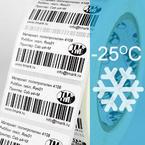 Морозостойкие этикетки из полипропилена 4108