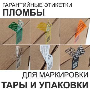 цветные пломбы для упаковки