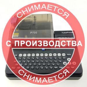 Завершаются продажи кабельного принтера P700
