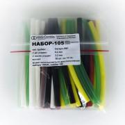 Мини-набор термоусадочной трубки 105