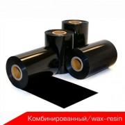 WAX-RESIN (вакс-резин)